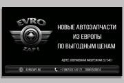 Дизайн двусторонней визитки 22 - kwork.ru