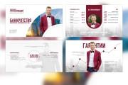 Оформление презентации товара, работы, услуги 141 - kwork.ru