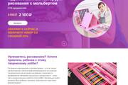 Landing Page с 0 + дизайн 207 - kwork.ru