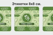Разработка этикетки и бирки 6 - kwork.ru