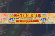 Шапка для Вашего YouTube канала 200 - kwork.ru