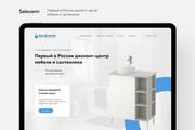 Создание Landing Page, одностраничный сайт под ключ на Tilda 50 - kwork.ru
