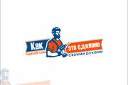 3 логотипа в Профессионально, Качественно 176 - kwork.ru