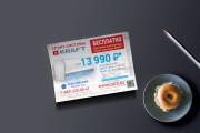 Дизайн листовки или флаера 14 - kwork.ru