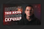 Сделаю превью для видео на YouTube 119 - kwork.ru