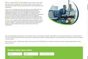Сайт под ключ. Landing Page. Backend 345 - kwork.ru