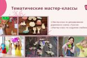 Стильный дизайн презентации 731 - kwork.ru