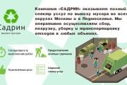 Разработка фирменного стиля 109 - kwork.ru