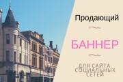 Оформлю группу в Вконтакте, создам баннер, шапку и рекламный пост 13 - kwork.ru