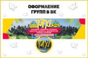 Оформление группы ВКонтакте, Обложка + Аватар 38 - kwork.ru