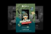 Изготовление дизайна листовки, флаера 96 - kwork.ru