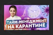Сделаю превью для видео на YouTube 153 - kwork.ru