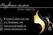 Дизайн визитки для вашей компании + исходники в подарок 11 - kwork.ru