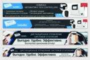 Сделаю баннер для сайта 138 - kwork.ru