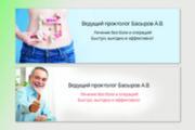 Сделаю баннер для сайта 137 - kwork.ru