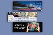 Сделаю баннер для сайта 130 - kwork.ru