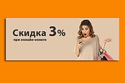 Сделаю баннер для сайта 129 - kwork.ru
