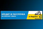 Сделаю баннер для сайта 125 - kwork.ru