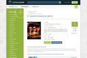 Киносайт на DLE под ключ 10 - kwork.ru