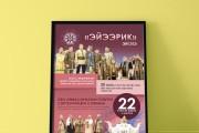 Плакат, афиша 8 - kwork.ru