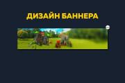 Создам качественный баннер 38 - kwork.ru