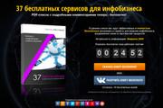 Создам сайт-одностраничник лендинг + 2 подарка 26 - kwork.ru