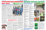 Сверстаю газету 20 - kwork.ru