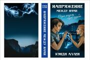 Обложки для книг 37 - kwork.ru