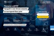 Скопирую Landing Page, Одностраничный сайт 130 - kwork.ru