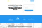 Сделаю под заказ Landing Page + Бонус Дизайн Премиум 20 - kwork.ru