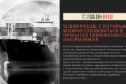 Стильный дизайн презентации 759 - kwork.ru
