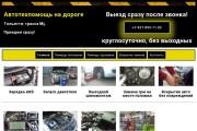 Скопирую страницу любой landing page 7 - kwork.ru