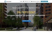 Создание одностраничника на Wordpress 208 - kwork.ru