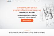 Копия сайта, landing page + админка и настройка форм на почту 140 - kwork.ru
