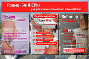 Разработаю 3 promo для рекламы ВКонтакте 200 - kwork.ru