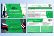 Сделаю презентацию в MS PowerPoint 141 - kwork.ru
