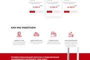 Уникальный дизайн сайта для вас. Интернет магазины и другие сайты 209 - kwork.ru