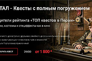Копирование Landing Page и перенос на Wordpress 56 - kwork.ru