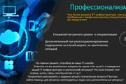 Создание презентации любой сложности 39 - kwork.ru