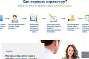 Создание сайта - Landing Page на Тильде 280 - kwork.ru