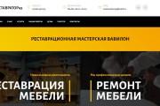 Скопирую Landing Page, Одностраничный сайт 115 - kwork.ru