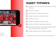 Презентация в PowerPoint. Быстро и качественно 18 - kwork.ru