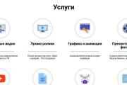 Скопирую страницу любой landing page с установкой панели управления 121 - kwork.ru