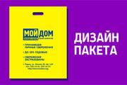 Разработка дизайна для печати на индивидуальной продукции или сувенире 18 - kwork.ru