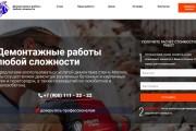 Создам простой мини лендинг на Вордпресс 11 - kwork.ru