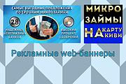 Сделаю статичный WEB баннер 16 - kwork.ru
