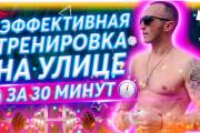 Сделаю креативное превью или обложку для видеоролика на YouTube 32 - kwork.ru