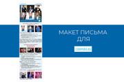 Создам html письмо для e-mail рассылки -адаптация + дизайн 90 - kwork.ru