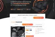 Дизайн страницы сайта 147 - kwork.ru