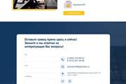 Сайт под ключ. Landing Page. Backend 316 - kwork.ru